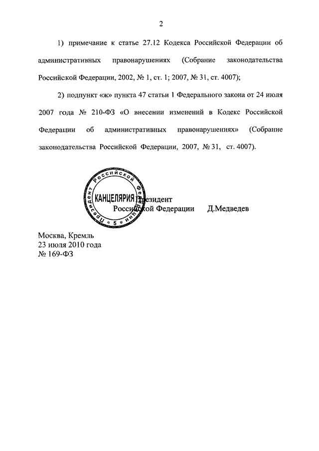 Федеральный закон от 23.07.2010г. № 169-ФЗ, запрещающий эксплуатацию транспортных средств в состоянии опьянения