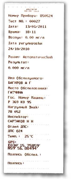 протокол анализа, чек, бумажный носитель АЛКОТЕКТОР PRO-100 touch