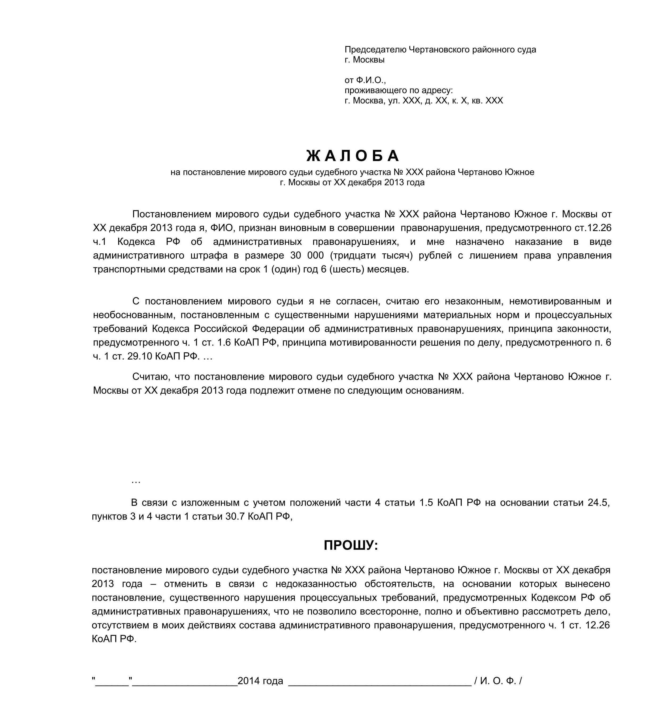 Содержание жалобы на постановление об административном правонарушении