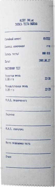 бумажный носитель ALERTJ4Xec