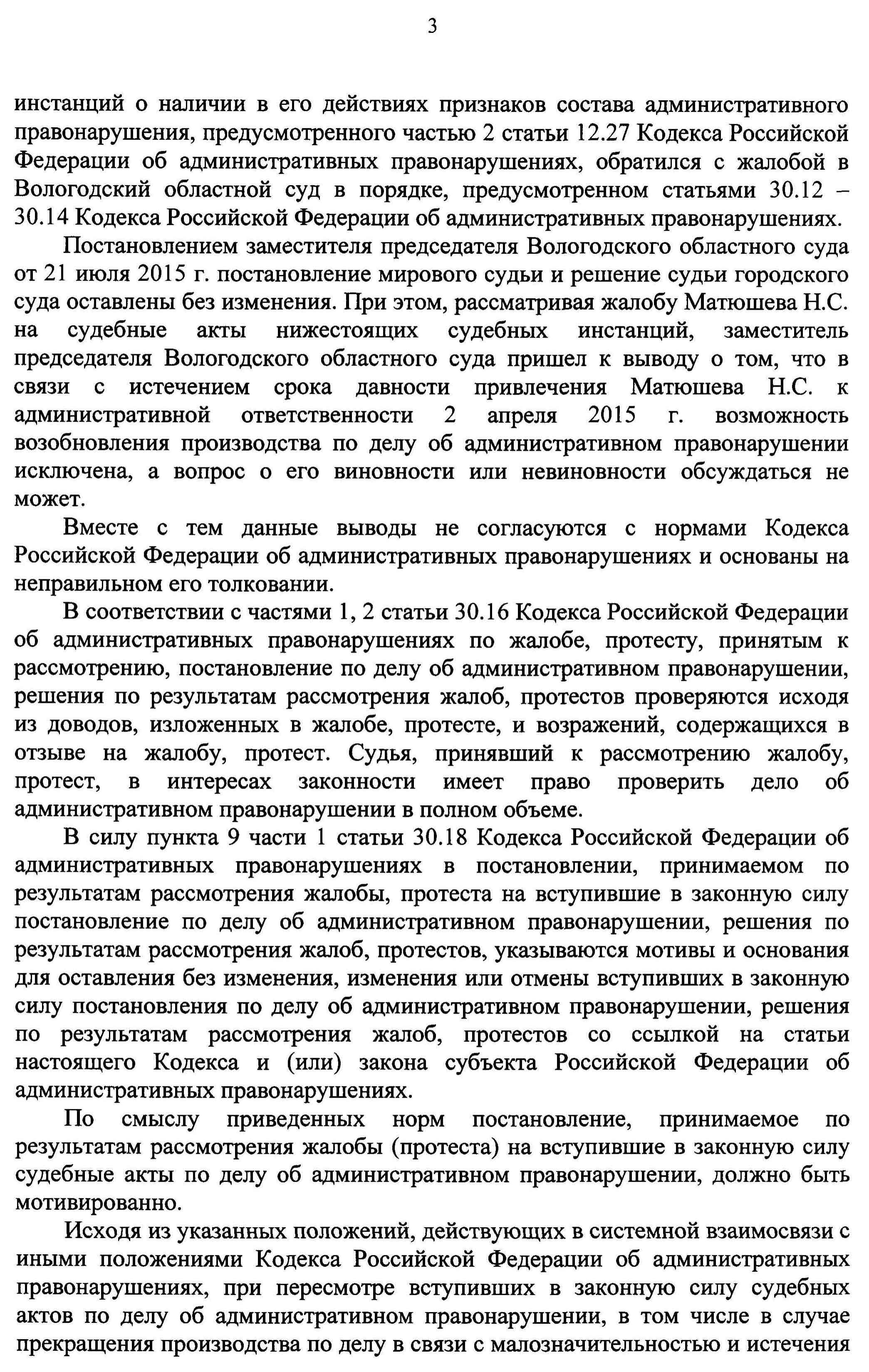 Демагог Меркулов о мотивированности решений по жалобам - постановление от 21 октября 2015 года № 2-АД15-3
