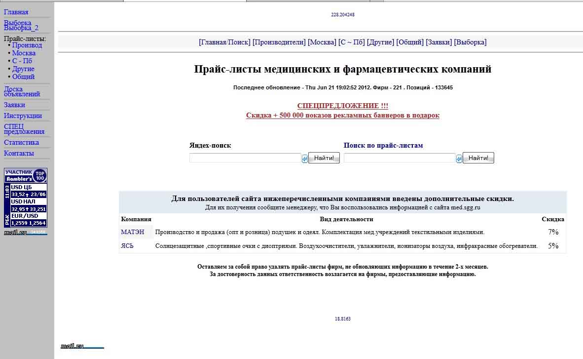 предложения фармоптовиков лекарств Med.sgg