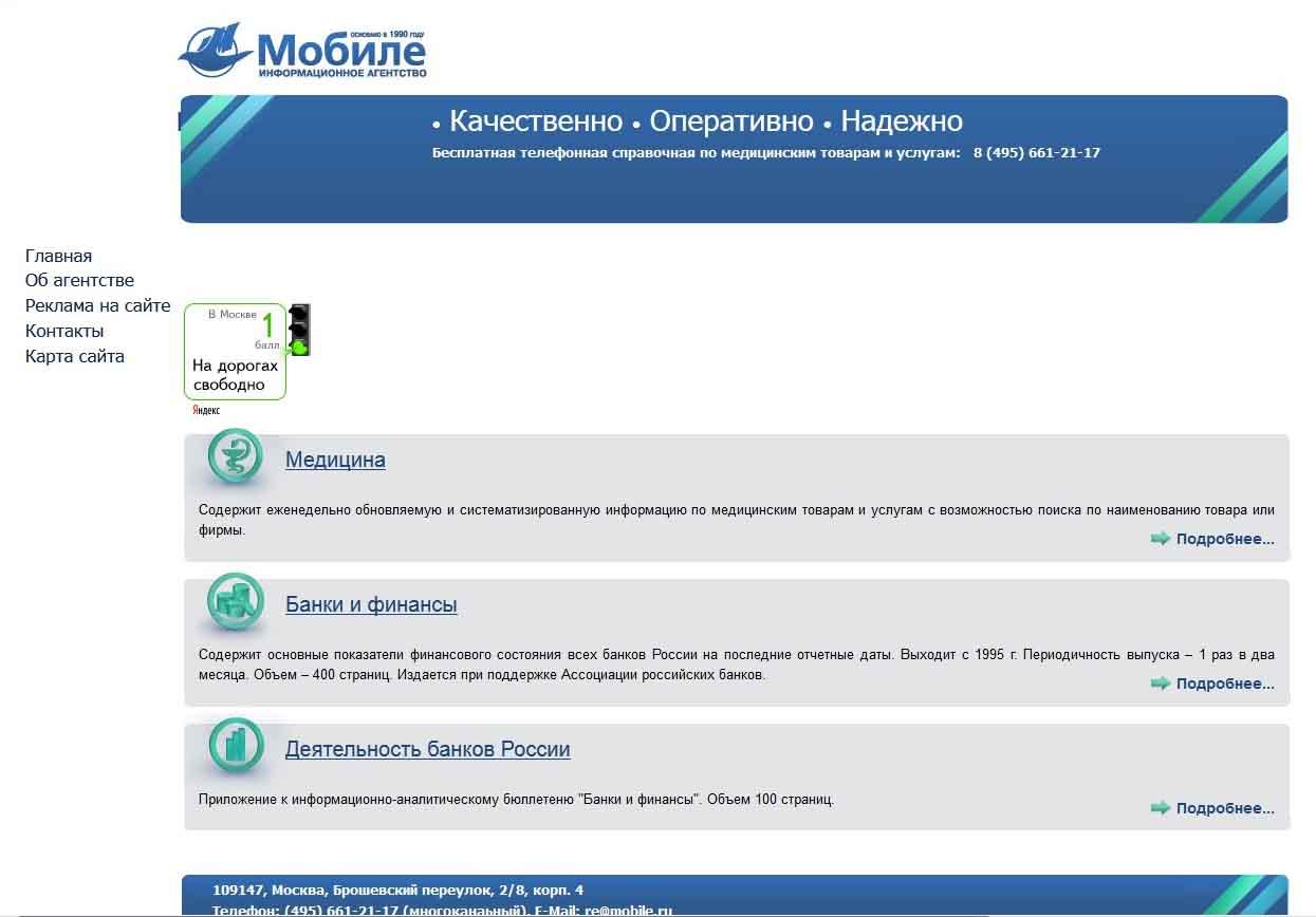 предложения фармоптовиков лекарств Мобиле