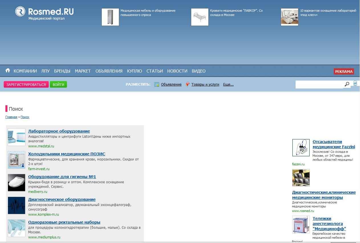Список фармацевтических компаний по сайту, предложения фармоптовиков лекарств Росмед.Ру