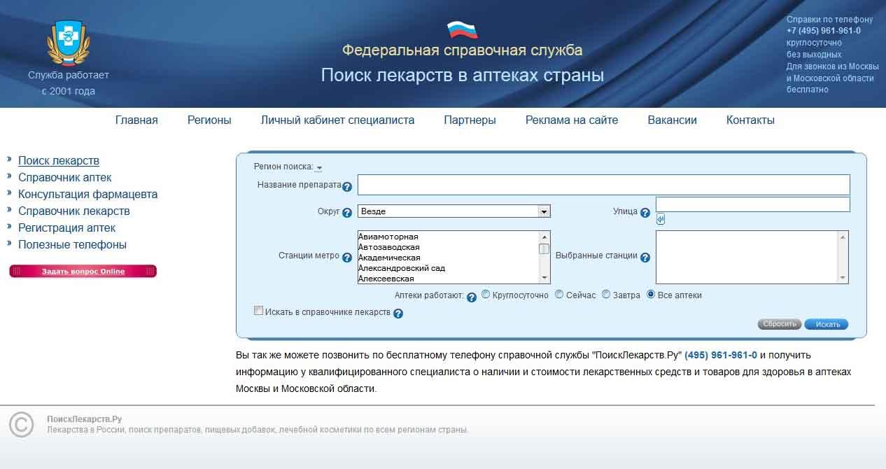 предложения лекарств розничного фармрынка СоюзФарма