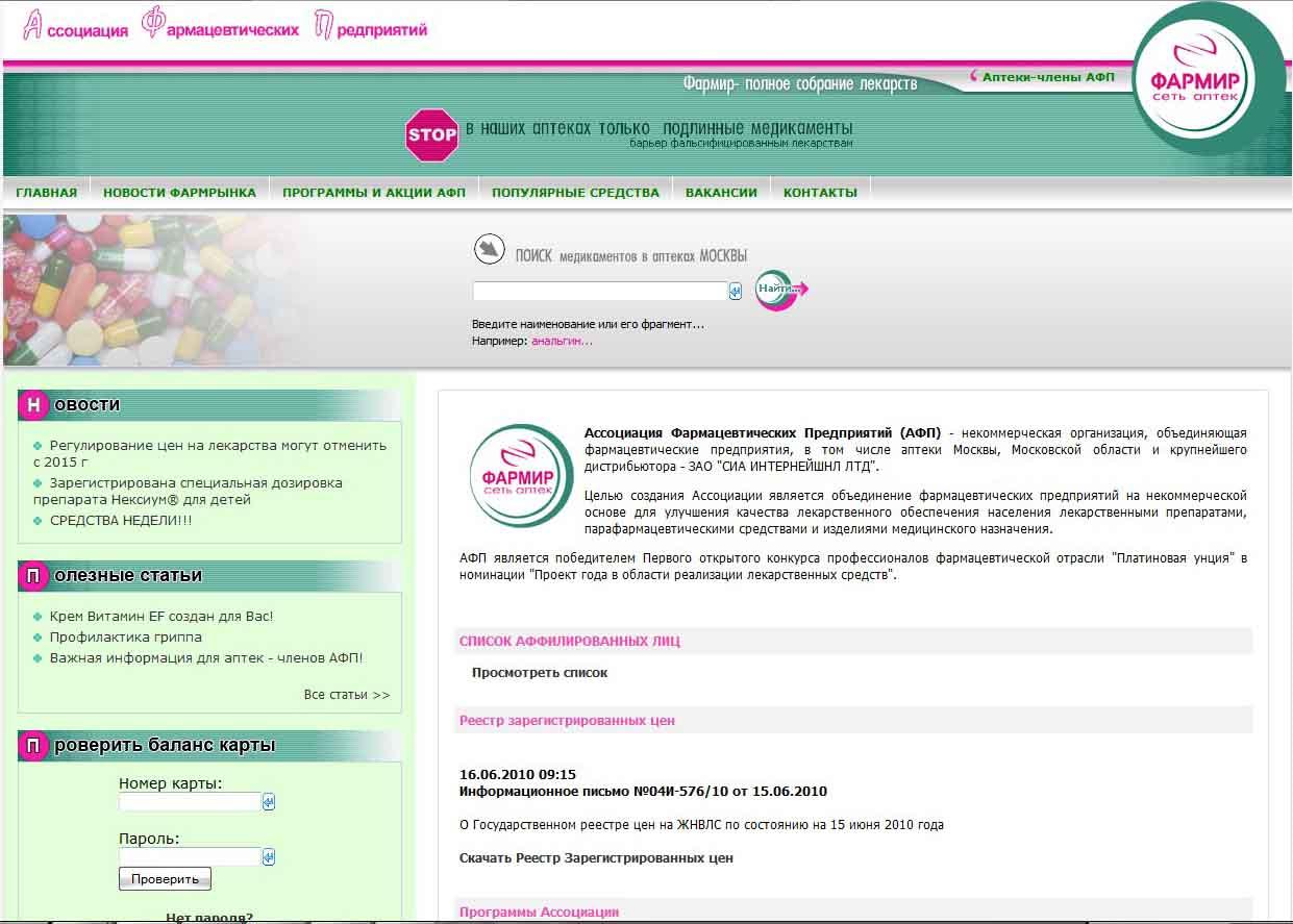 предложения лекарств розничного фармрынка ФАРМИР