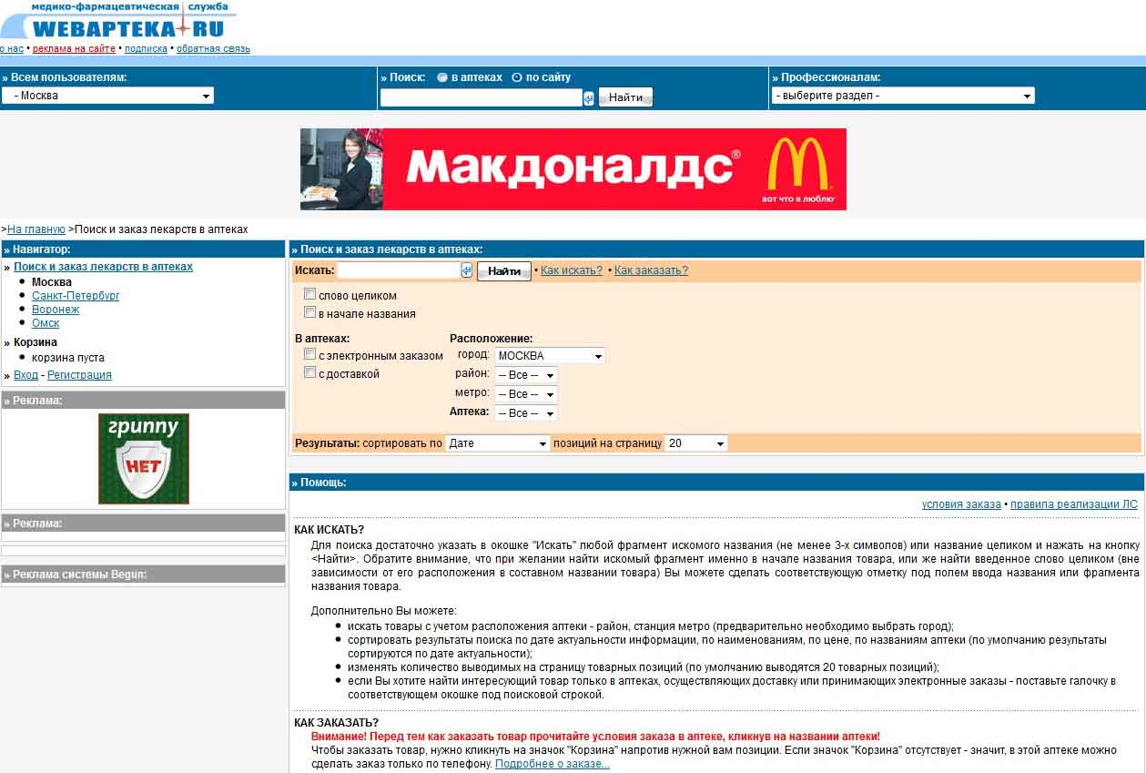 предложения лекарств розничного фармрынка webapteka