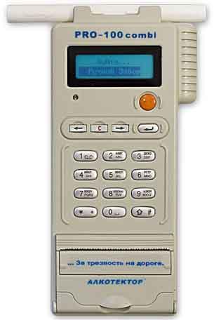 анализатор паров этанола в выдыхаемом воздухе Алкотектор PRO-100 combi, приборы измерения концентрации алкоголя в выдыхаемом воздухе