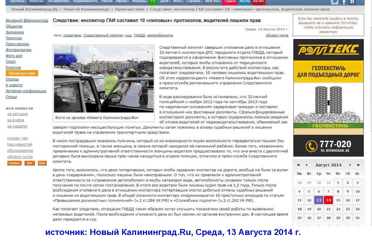 Правосудие по-российски. Лишение прав. Фальсификация протоколов инспектором ДПС