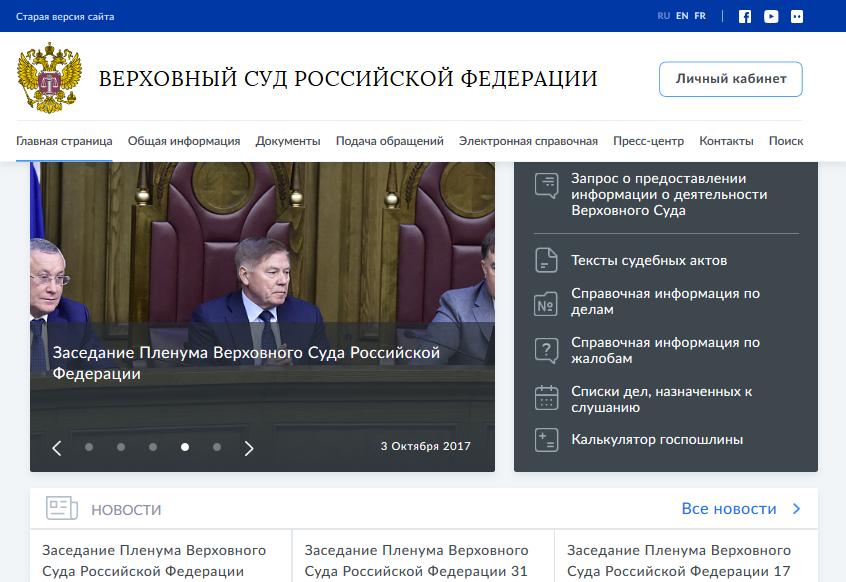 Верховный Суд РФ, тексты судебных решений